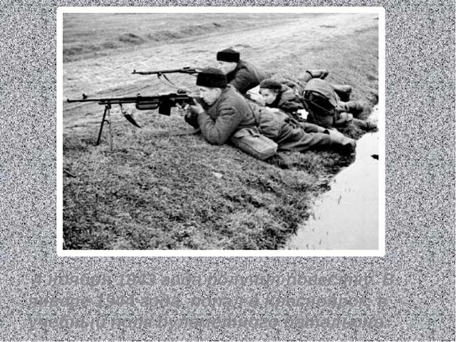 4 ноября 1943 года получил повестку. В январе 1944 года попал в Красноярск,...