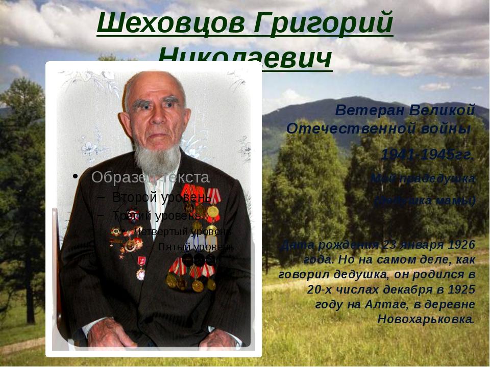 Шеховцов Григорий Николаевич Ветеран Великой Отечественной войны 1941-1945гг....