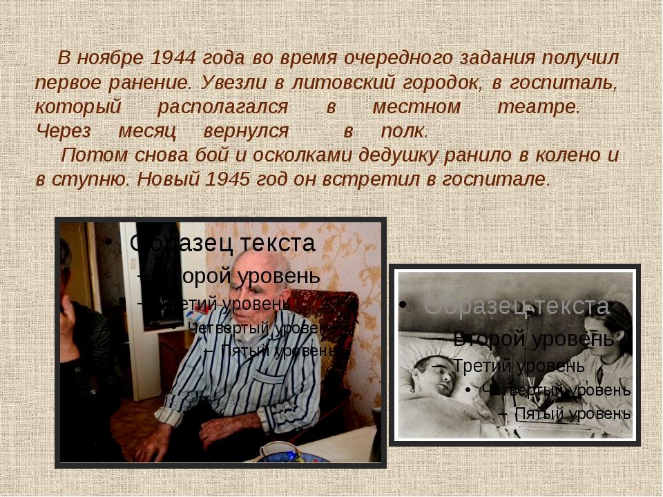 В ноябре 1944 года во время очередного задания получил первое ранение. Увезл...
