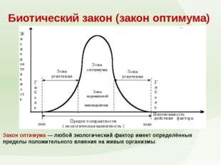 Биотический закон (закон оптимума) Закон оптимума— любой экологический факто