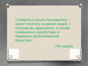 «Говорить и писать безграмотно — значит посягать на время людей, к которым мы