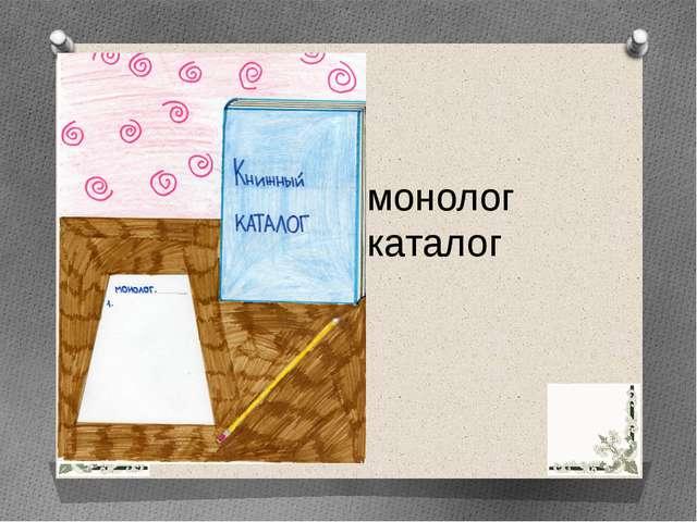 монолог каталог