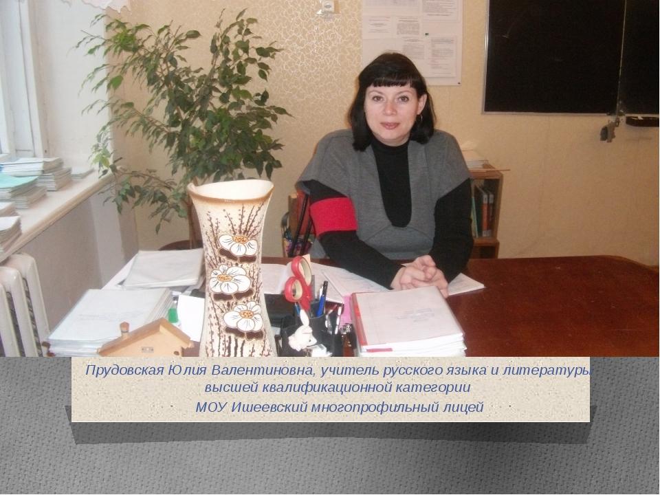 Прудовская Юлия Валентиновна, учитель русского языка и литературы высшей квал...