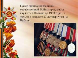 После окончания Великой отечественной Войны продолжил служить в Польше до 195