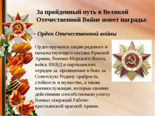 За пройденный путь в Великой Отечественной Войне имеет награды: Орден вручалс