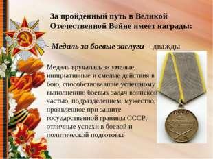 За пройденный путь в Великой Отечественной Войне имеет награды: Медаль вручал