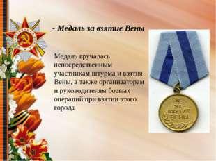 - Медаль за взятие Вены Медаль вручалась непосредственным участникам штурма и