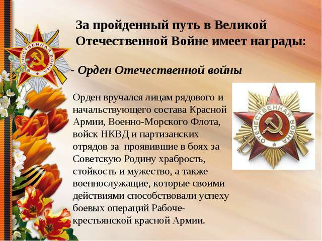 За пройденный путь в Великой Отечественной Войне имеет награды: Орден вручалс...