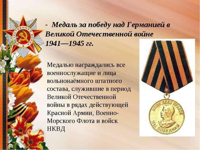 - Медаль за победу над Германией в Великой Отечественной войне 1941—1945гг....