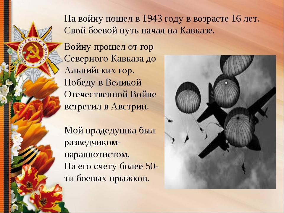Войну прошел от гор Северного Кавказа до Альпийских гор. Победу в Великой Оте...