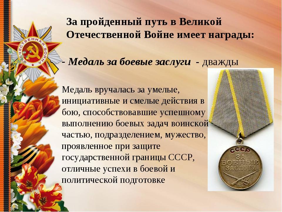 За пройденный путь в Великой Отечественной Войне имеет награды: Медаль вручал...