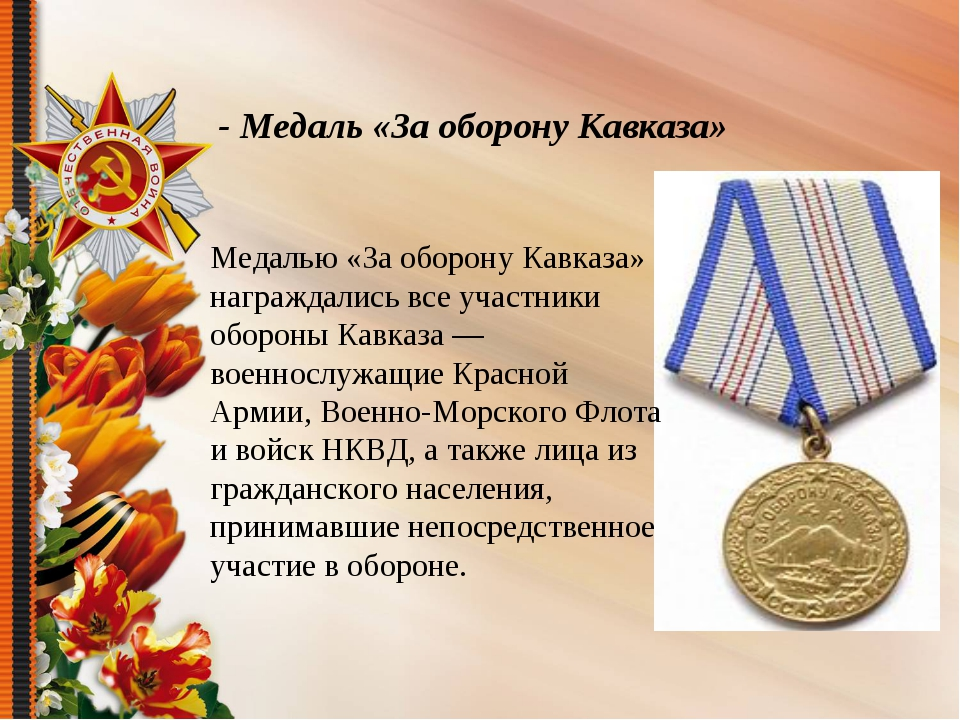 - Медаль «За оборону Кавказа» Медалью «За оборону Кавказа» награждались все у...
