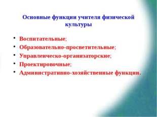 Основные функции учителя физической культуры Воспитательные; Образовательно-п