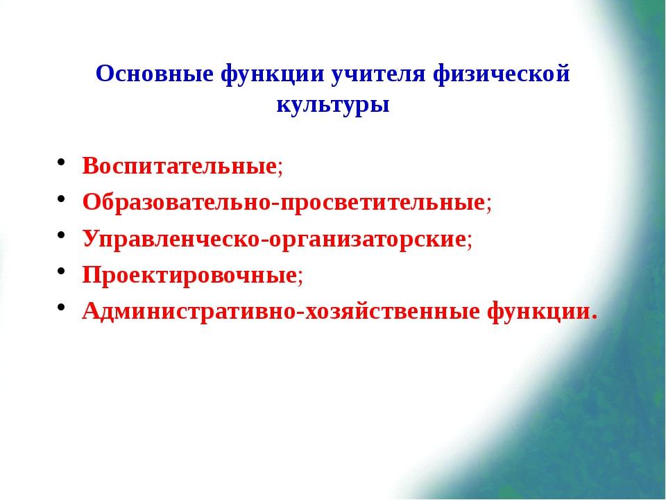 Основные функции учителя физической культуры Воспитательные; Образовательно-п...