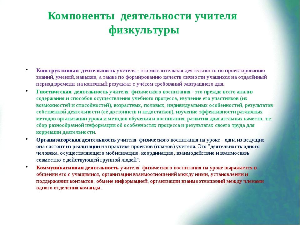 Компоненты деятельности учителя физкультуры Конструктивная деятельность учите...