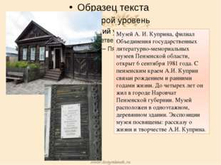 Музей А. И. Куприна, филиал Объединения государственных литературно-мемориал