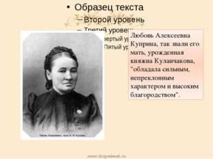 Любовь Алексеевна Куприна, так звали его мать, урожденная княжна Куланчакова