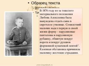 В 1876 году из-за тяжелого материального положения Любовь Алексеевна была вы