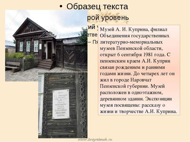 Музей А. И. Куприна, филиал Объединения государственных литературно-мемориал...