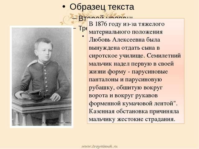 В 1876 году из-за тяжелого материального положения Любовь Алексеевна была вы...