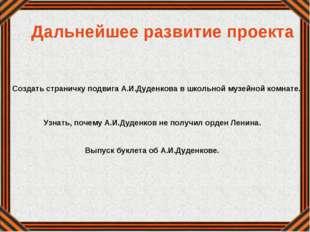 Дальнейшее развитие проекта Узнать, почему А.И.Дуденков не получил орден Лени