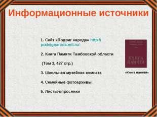 1. Сайт «Подвиг народа» http://podvignaroda.mil.ru/ 2. Книга Памяти Тамбовско
