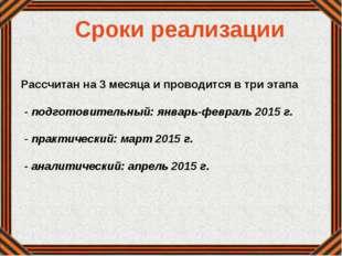 Сроки реализации Рассчитан на 3 месяца и проводится в три этапа - подготовите