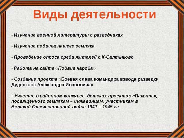 Изучение военной литературы о разведчиках Изучение подвига нашего земляка Пр...
