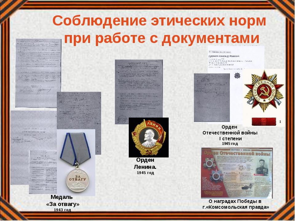 Орден Отечественной войны I степени 1945 год Медаль «За отвагу» 1943 год Орде...