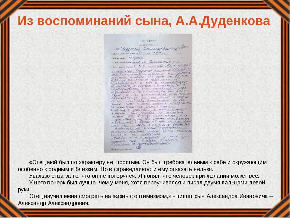 Из воспоминаний сына, А.А.Дуденкова «Отец мой был по характеру не простым. Он...