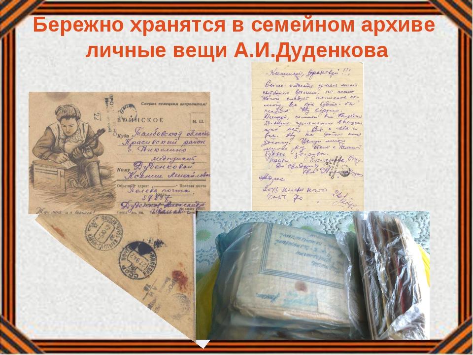 Бережно хранятся в семейном архиве личные вещи А.И.Дуденкова