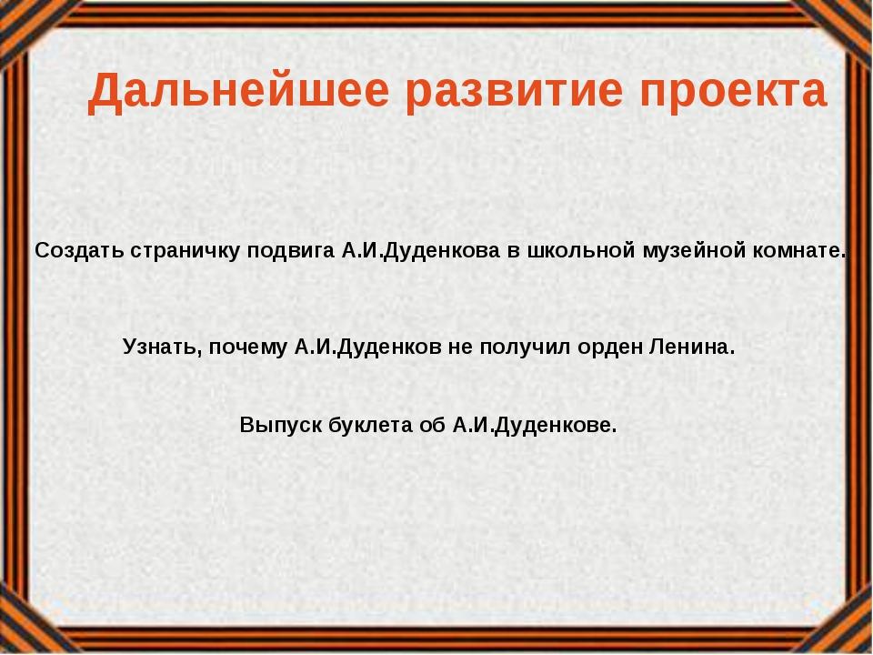 Дальнейшее развитие проекта Узнать, почему А.И.Дуденков не получил орден Лени...