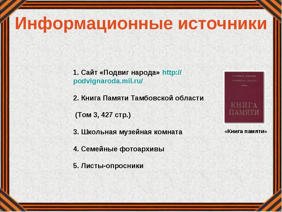 1. Сайт «Подвиг народа» http://podvignaroda.mil.ru/ 2. Книга Памяти Тамбовско...