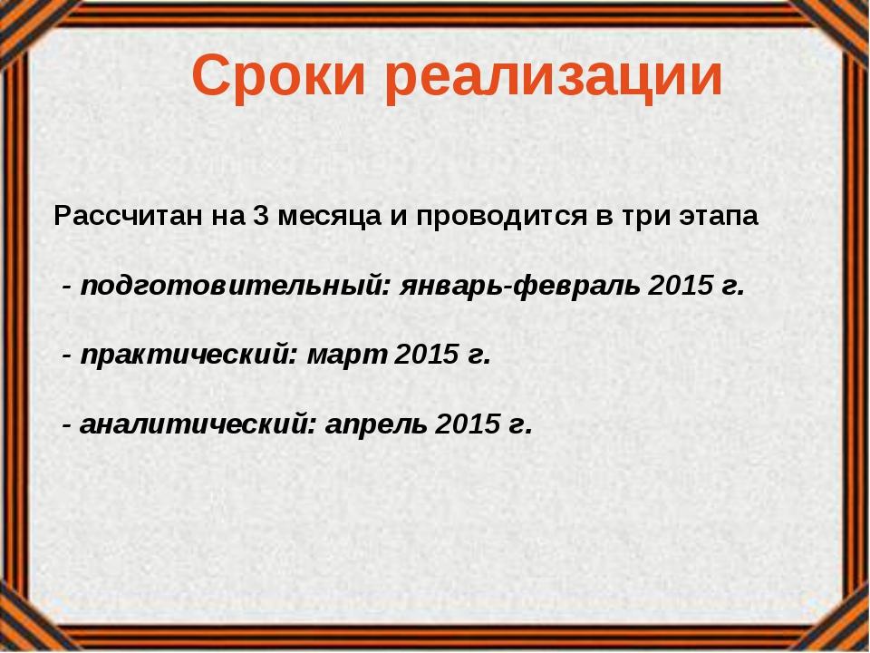 Сроки реализации Рассчитан на 3 месяца и проводится в три этапа - подготовите...