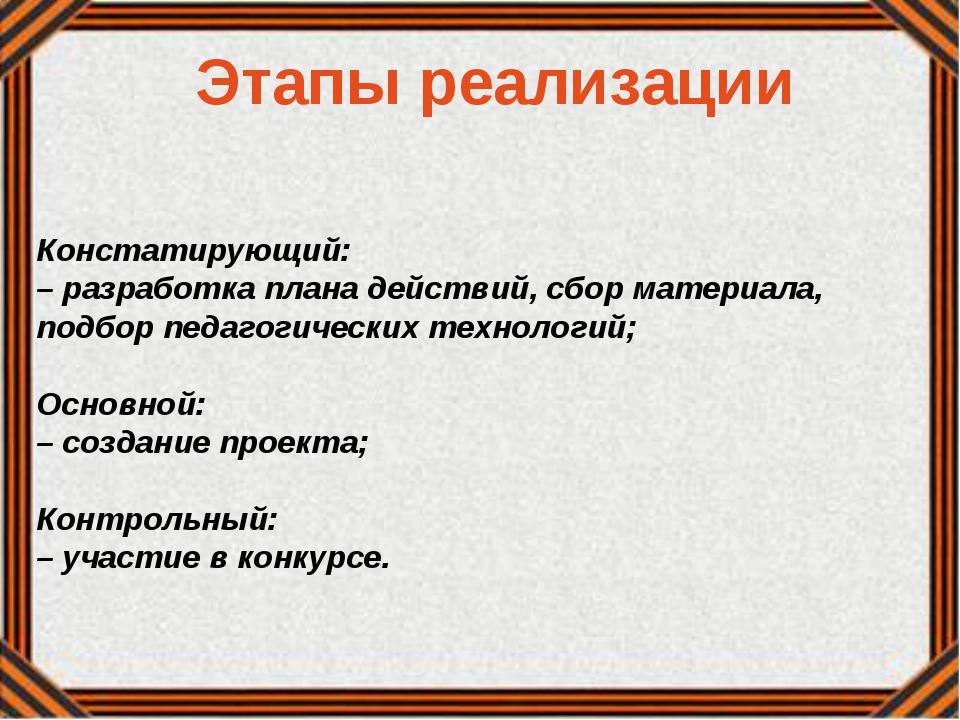 Констатирующий: – разработка плана действий, сбор материала, подбор педагогич...