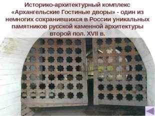 Музей, где собраны многочисленные памятники деревянного зодчества Холмогоры