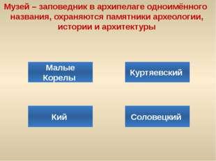 Территория Архангельской области, на которой охраняются уникальные карстовые