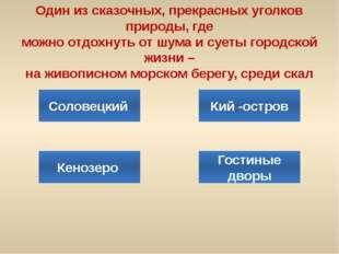 http://www.turizmvnn.ru/files/system/foto/23743.jpg Пинежье 11 слайд: http://