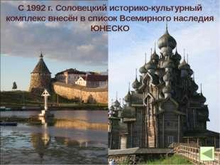 Пинежье Особо охраняемая территория Архангельской области имеет федеральное з