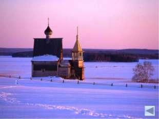 Кенозеро В 1991 г. образован Кенозерский национальный парк в Архангельской об