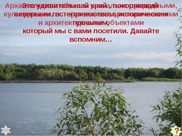 Музей – заповедник в архипелаге одноимённого названия, охраняются памятники а...