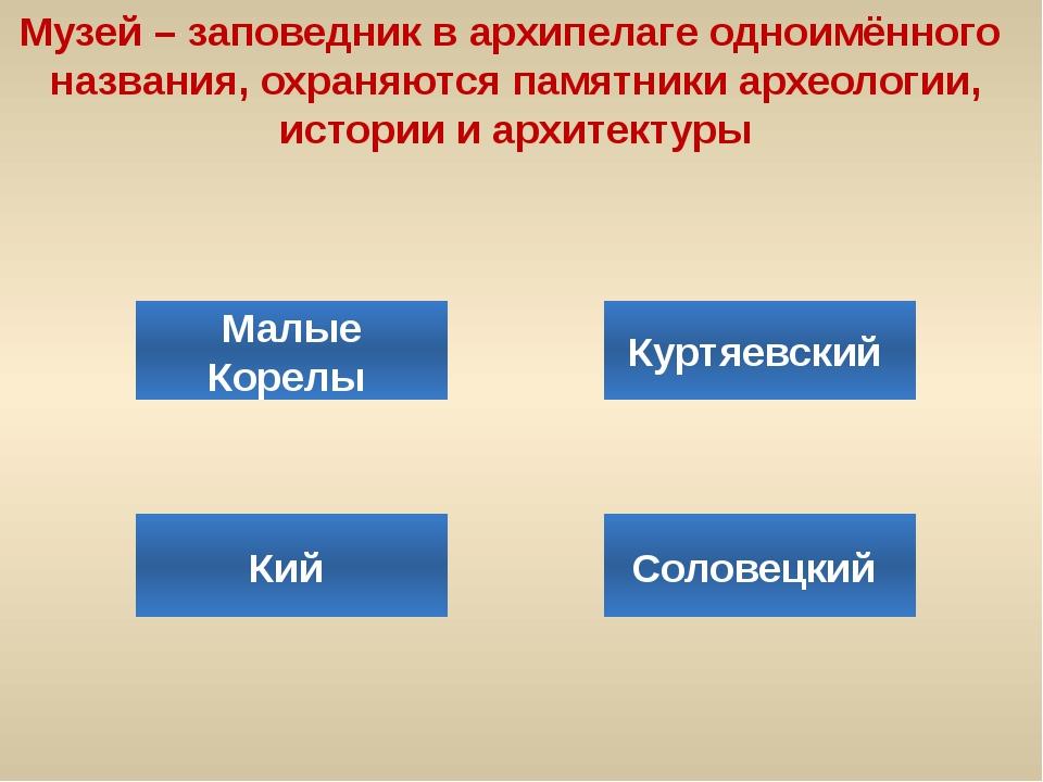 Территория Архангельской области, на которой охраняются уникальные карстовые...