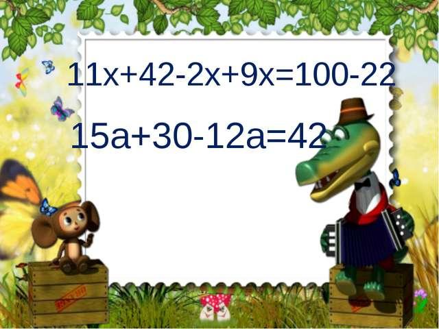 11х+42-2х+9х=100-22 15а+30-12а=42