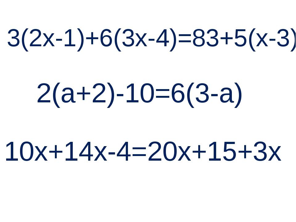 3(2х-1)+6(3х-4)=83+5(х-3) 2(а+2)-10=6(3-а) 10х+14х-4=20х+15+3х