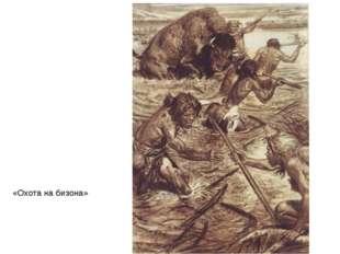 «Охота на бизона»
