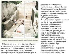 Древнее село Хотылёво расположено на берегу Десны. Первооткрывателем брянских