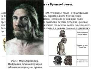 1.Первые люди на Брянской земле. Современные научные данные говорят нам, что