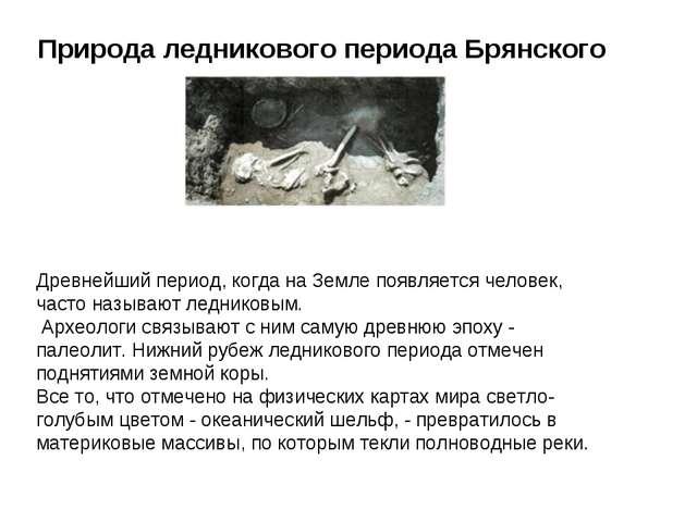 Природа ледникового периода Брянского края ...