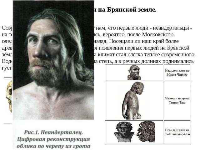1.Первые люди на Брянской земле. Современные научные данные говорят нам, что...