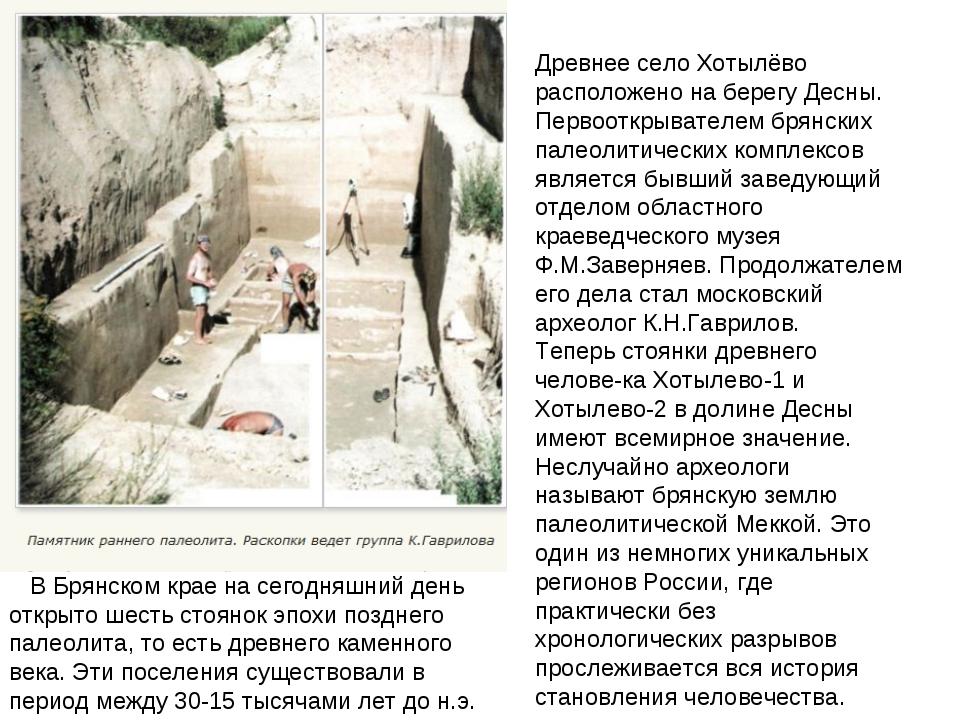Древнее село Хотылёво расположено на берегу Десны. Первооткрывателем брянских...